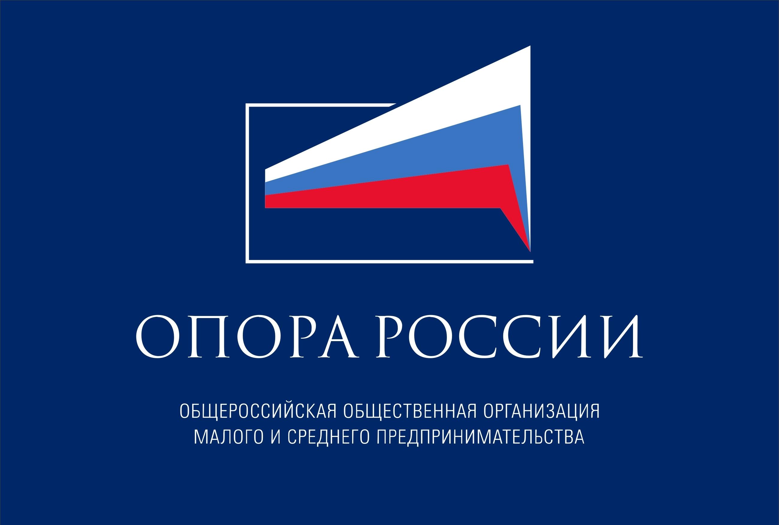 «ОПОРА РОССИИ» и «Примбиз» стремятся к «РОСТу».