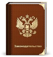Новое в законодательстве на 30.06.2016 г.