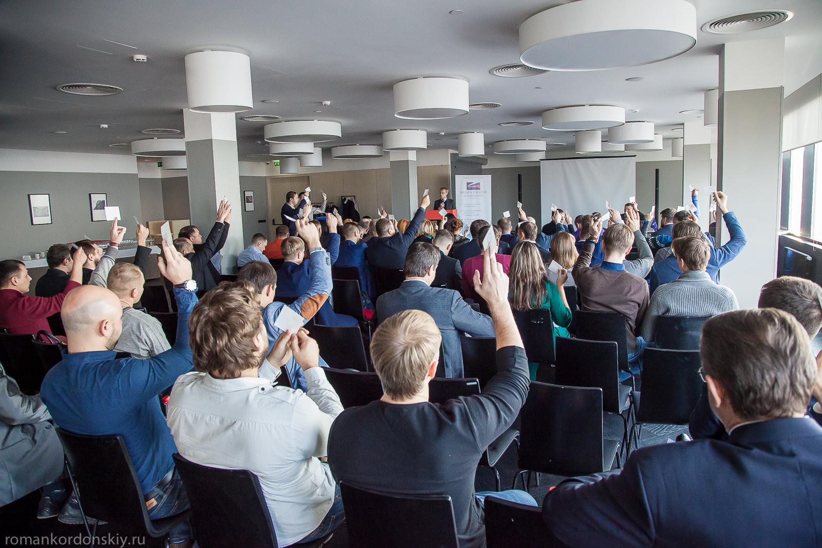 Приморская «ОПОРА РОССИИ» провела внеочередную отчетно-выборную конференцию