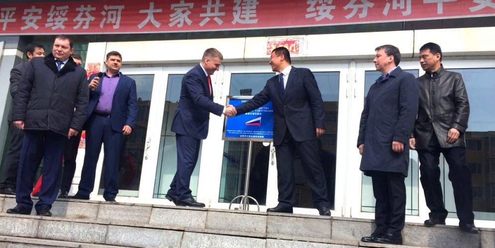 «ОПОРА РОССИИ» открыла официальное представительство в КНР провинции Хэйлунцзян г.Суйфэньхэ