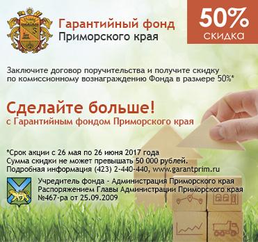 Гарантийный Фонд Приморского края проводит акцию, приуроченную к празднованию Дня российского предпринимательства
