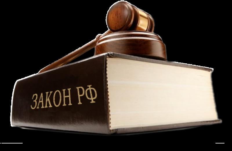 Новое в законодательстве на 05.05.2017 г.