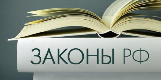 Новое в законодательстве на 25.08.2017 г.