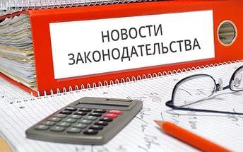 Новое в законодательстве на 01.09.2017 г.