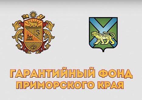 Гарантийный фонд Приморского края подписал агентский договор с АО «МСП Банк»