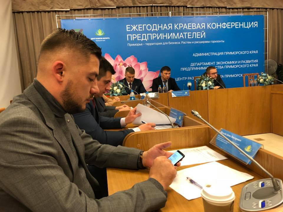 17 ноября 2017 года в рамках Ежегодной конференции предпринимателей Приморского края состоялся круглый стол: «Перспективы реализации экспортного потенциала Приморского края. Возможности для микропредприятий и малого бизнеса».