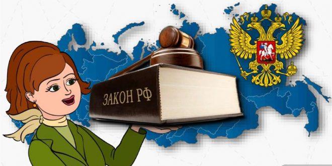 Новое в законодательстве на 02.11.2017 г.