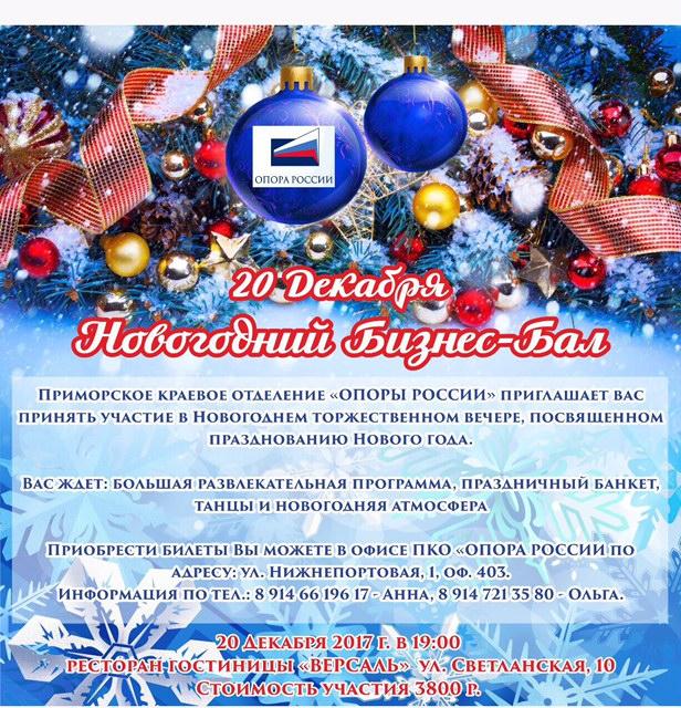 Приглашаем Вас принять участие в Новогоднем торжественном вечере, посвященном празднованию Нового года. Спешите купить билеты!!!