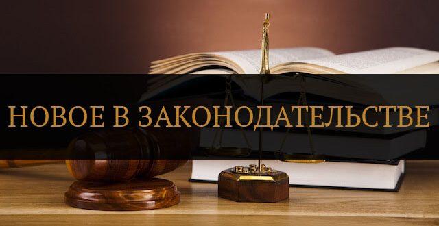 Новое в законодательстве на 29.12.2017 г.