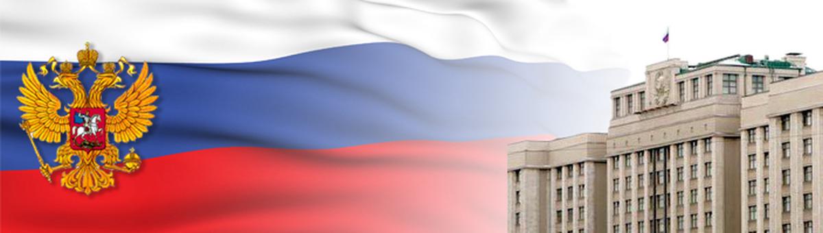 Новое в законодательстве на 12.01.2018 г.