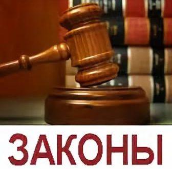 Новое в законодательстве на 19.01.2018 г.
