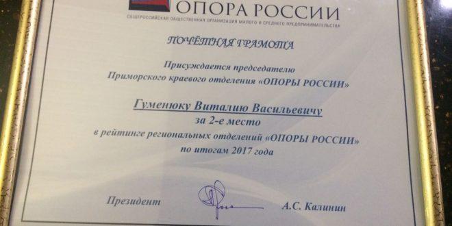 На Съезде лидеров «ОПОРЫ РОССИИ» приморское отделение наградили за второе место в российском рейтинге