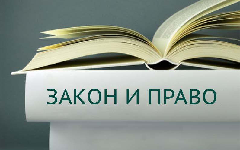 Новое в законодательстве на 09.02.2018 г.