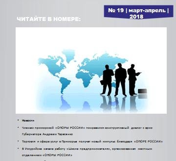 ДАЙДЖЕСТ №19 Март-Апрель