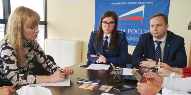 «ОПОРА РОССИИ» и прокуратура Владивостока налаживают сотрудничество в сфере защиты трудовых прав
