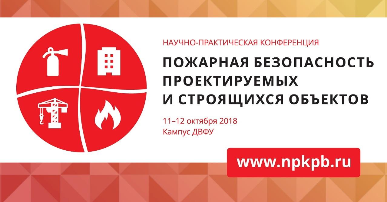 11-12 октября 2018 г. на территории ДВФУ (Владивосток, о. Русский) пройдет конференция «Пожарная безопасность проектируемых и строящихся объектов»