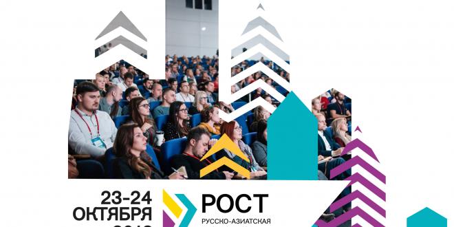 Международная бизнес-школа «РОСТ» пройдет во Владивостоке в конце октября