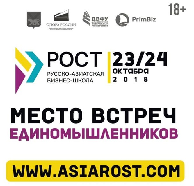 Международные эксперты откроют бизнес-школу «РОСТ»
