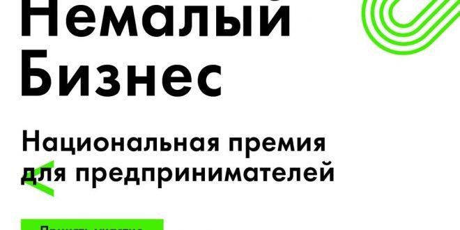 Крупнейшие бизнес-школы России, бизнес-омбудсмен Борис Титов  и Минэкономразвития России учредили премию для предпринимателей России