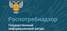 Управление Роспотребнадзора по Приморскому краю сообщает, что с 18 февраля по 04 марта 2019 года будет работать тематическая «горячая линия» по вопросу организации дополнительного питания в школах через автоматы по выдаче пищевых продуктов (вендинговые аппараты).