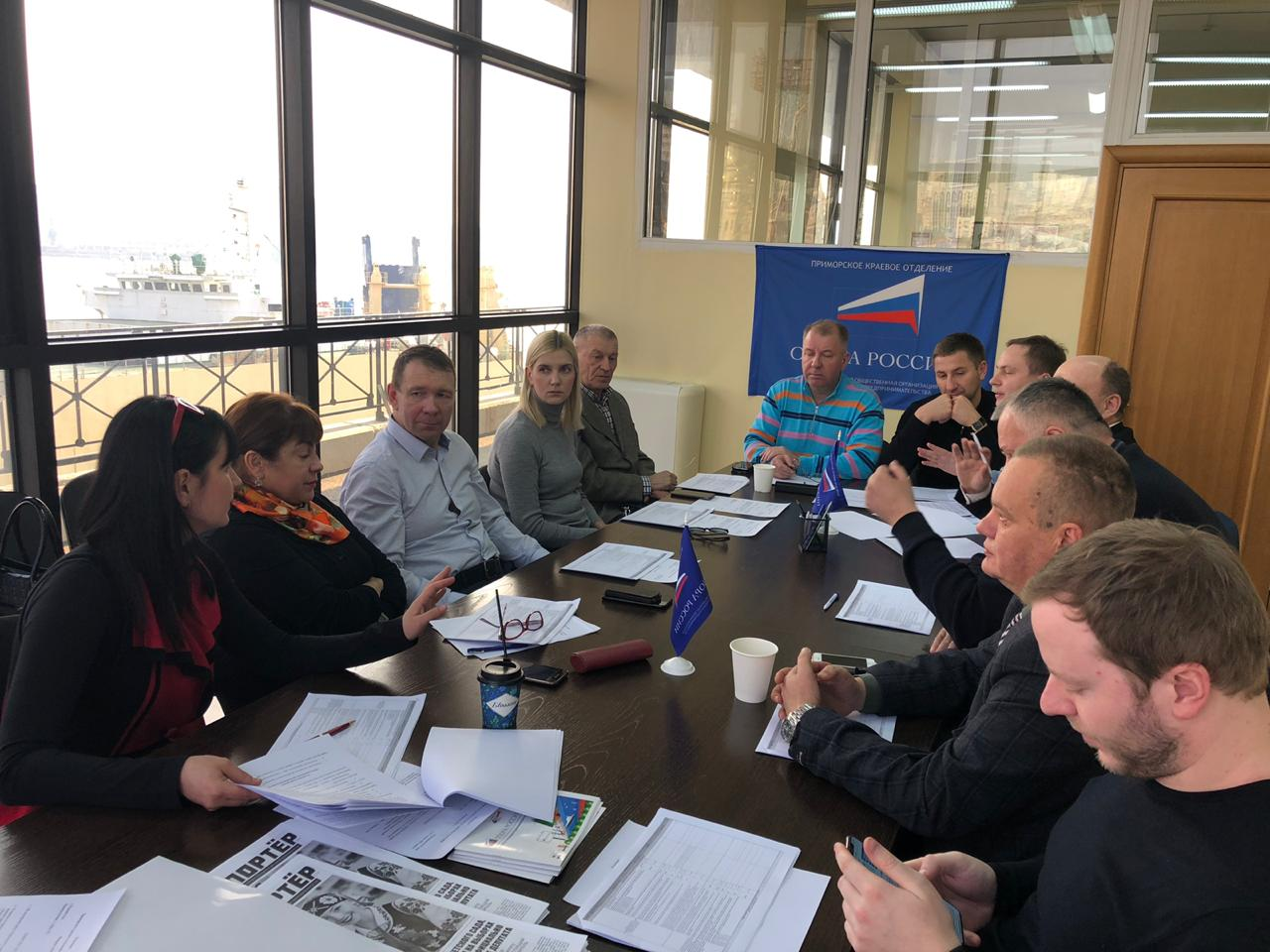 В офисе Приморского краевого отделения «ОПОРЫ РОССИИ» состоялось совещание с руководителями комитетов и членами организации.
