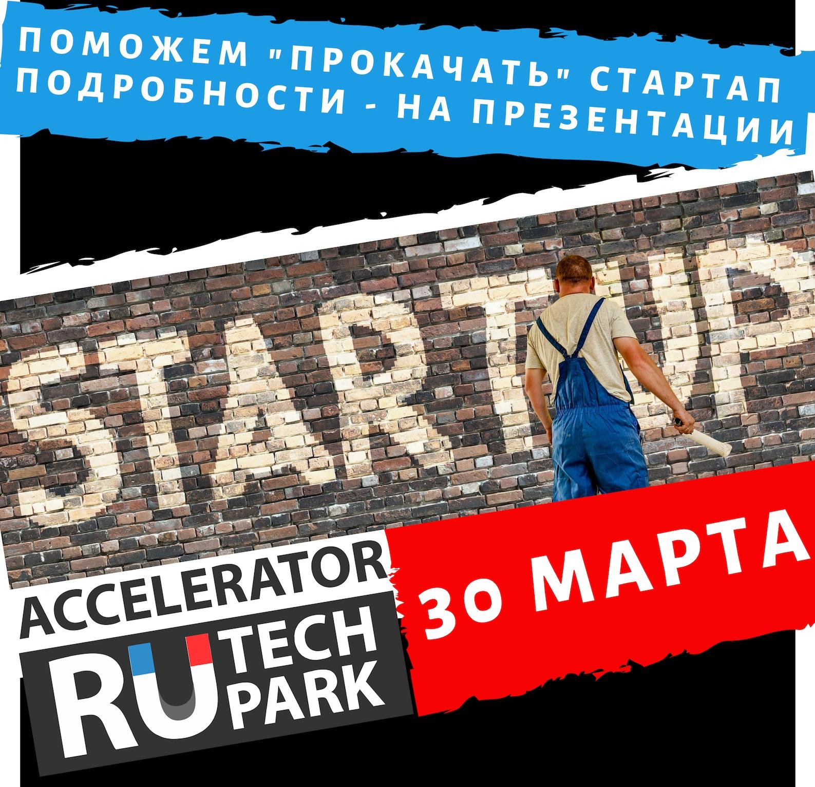 Предприниматели Приморья могут успеть подать заявки в первый Акселератор технопарка «Русский» до 31 марта