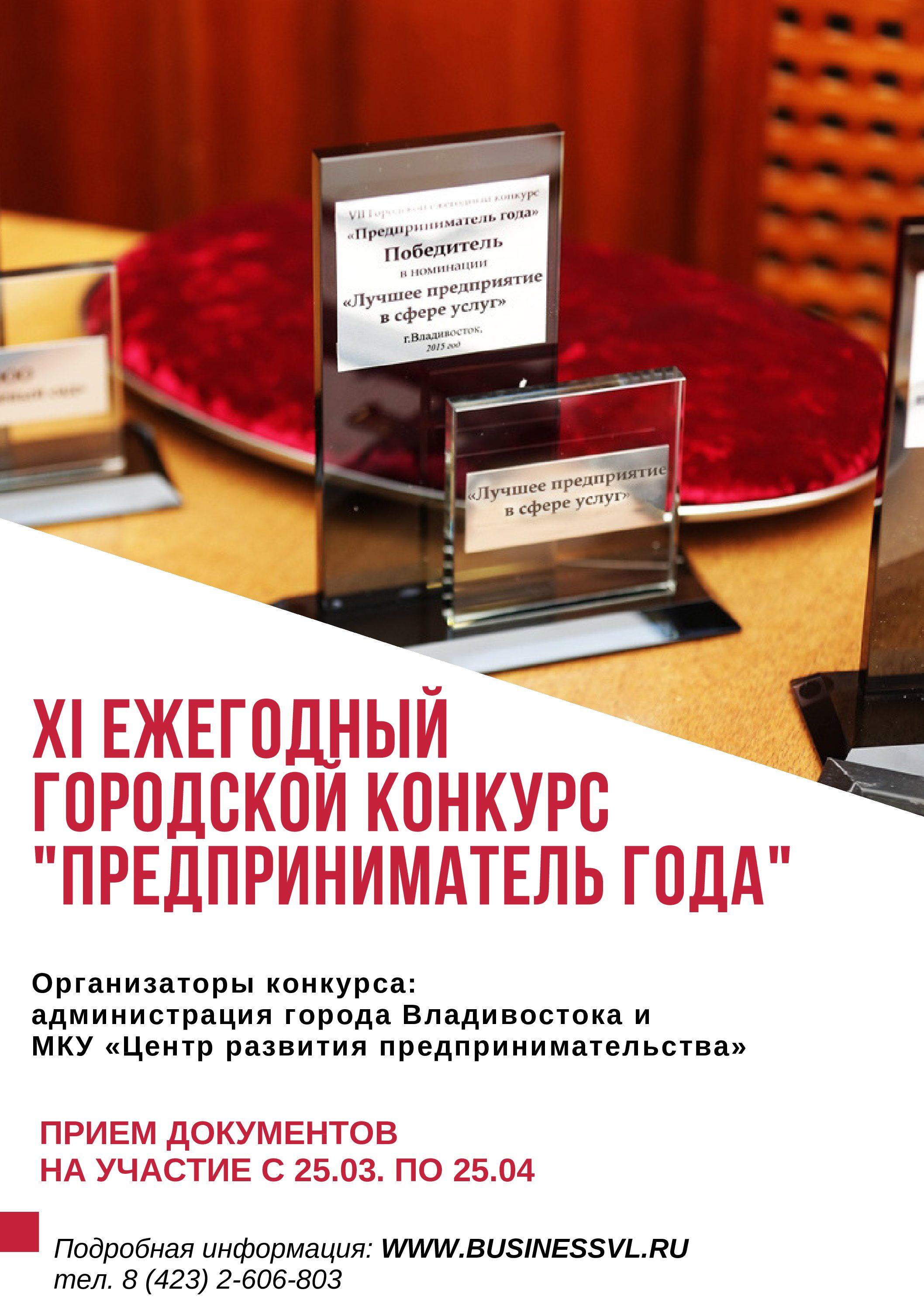 Уважаемые предприниматели города Владивостока!
