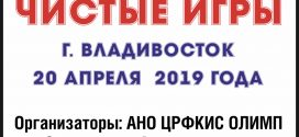 20 апреля в пригороде Владивостока (район Седанка) прошел экологический квест «Чистые игры».