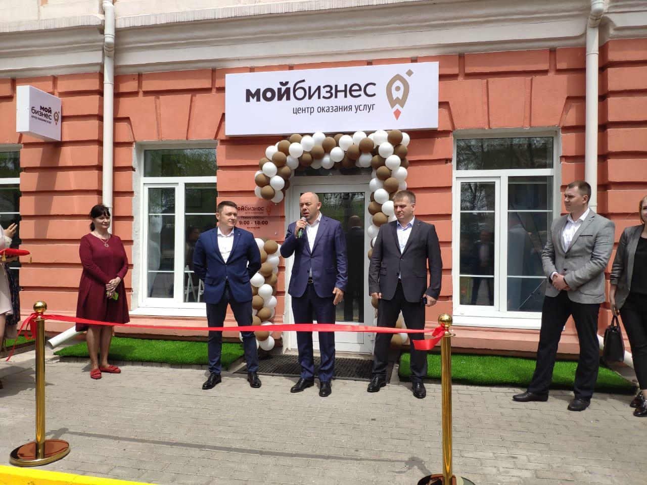 В пятницу, 17 мая, в Уссурийске прошло торжественное открытие представительства краевого центра «Мой бизнес».