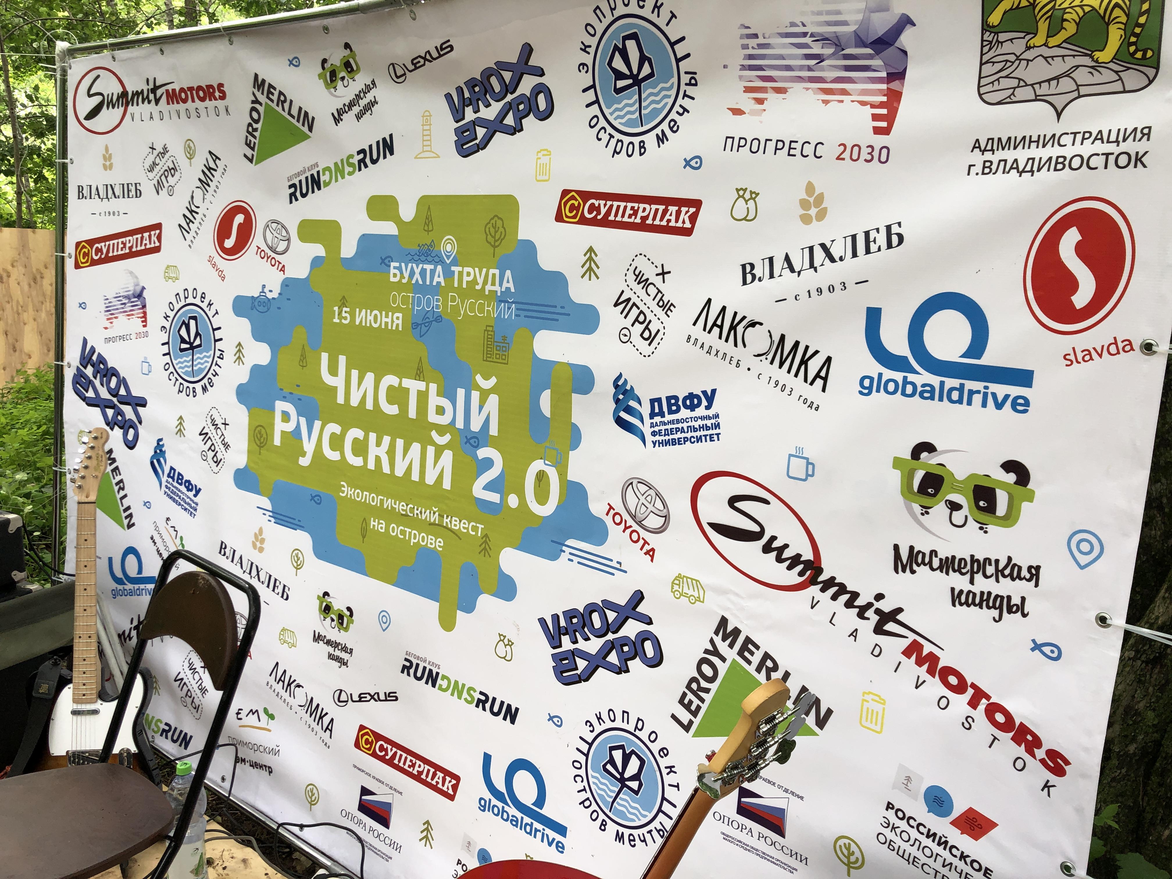 Комитет по поддержке предпринимателей в сфере природопользования и экологии Приморского отделения «ОПОРА РОССИИ» выступил спонсором Федерального проекта экологического квеста «Чистые игры»