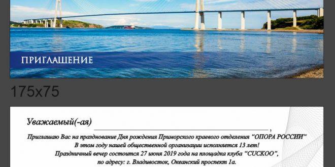 Уважаемые члены Приморского краевого отделения «ОПОРЫ РОССИИ»!