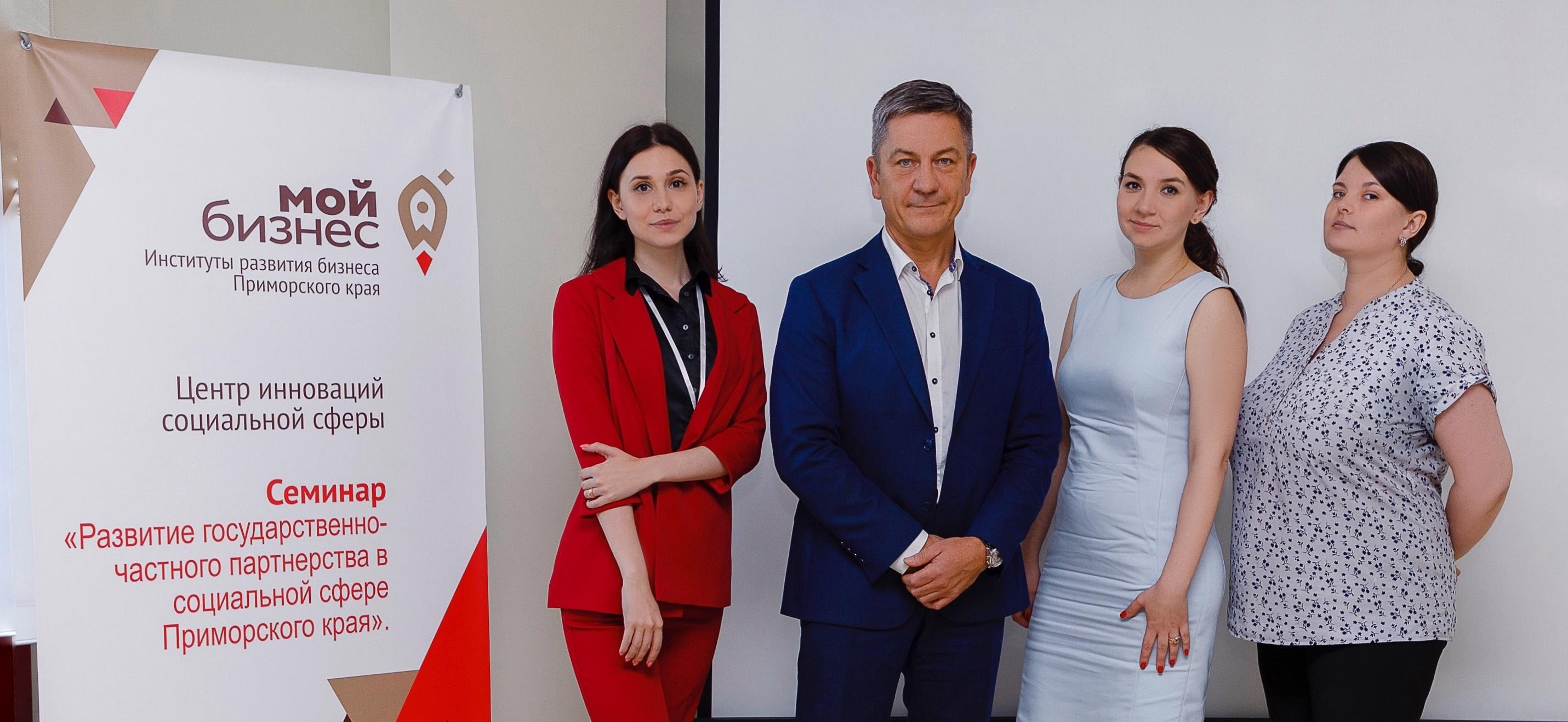 ГЧП-проектам в Приморском крае быть!