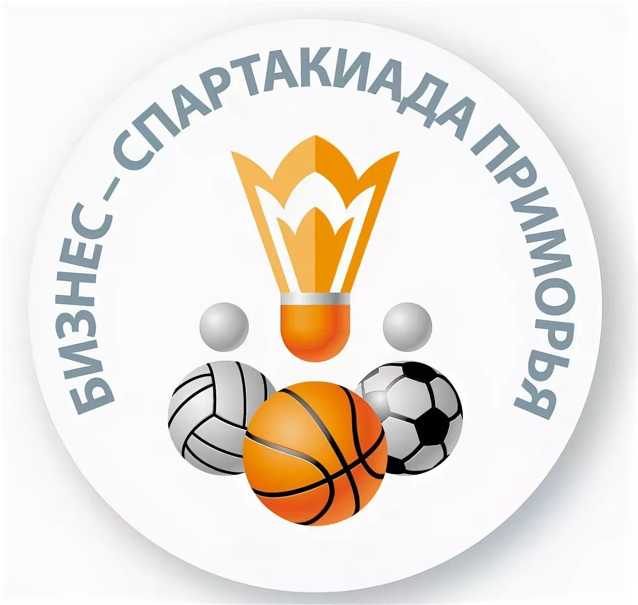 Приморское краевое отделение «ОПОРА РОССИИ» примет участие в бизнес — спартакиаде Приморья