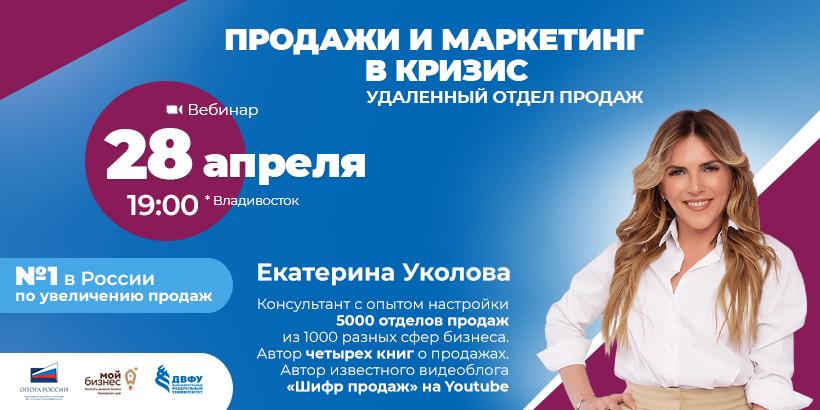 Академия управления Школы экономики и менеджмента ДВФУ 28 апреля в 19:00 проведёт открытый вебинар-дискуссию