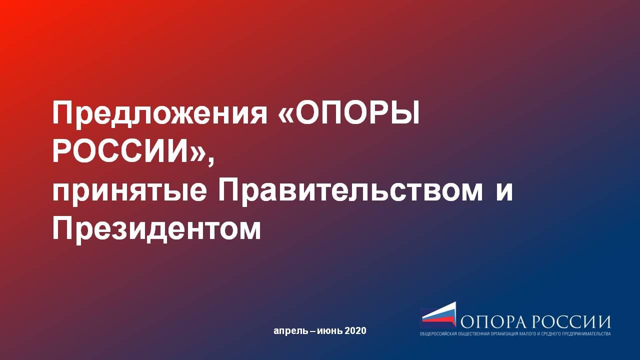 Предложения «ОПОРЫ РОССИИ», принятые Правительством и Президентом Российской Федерации