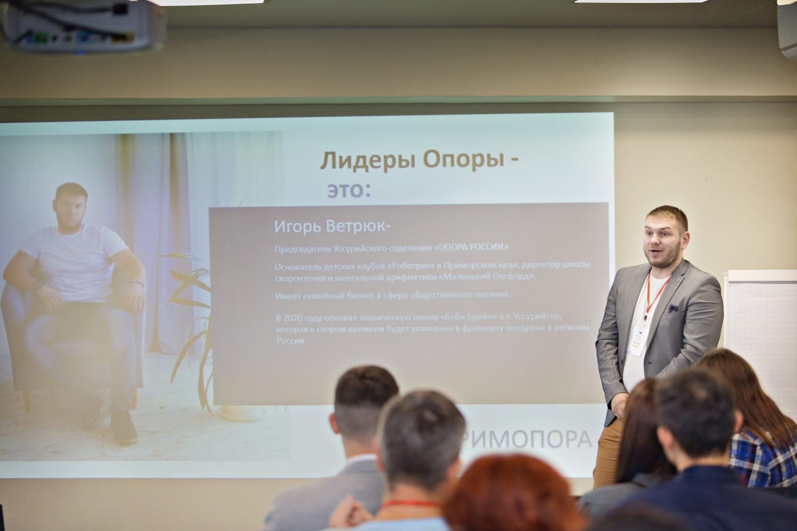 13 октября 2020г. прошла бизнес-встреча «Я-ОПОРА» для членов Приморского краевого отделения «ОПОРА РОССИИ»