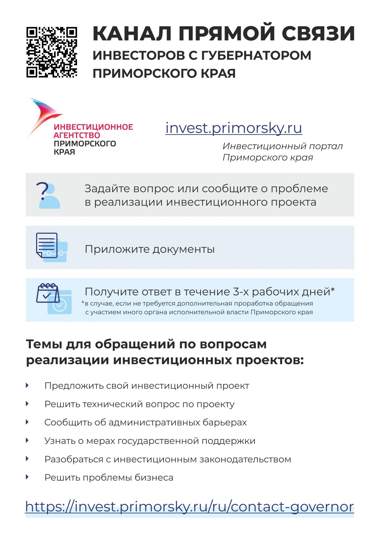 О канале прямой связи с Губернатором Приморского края