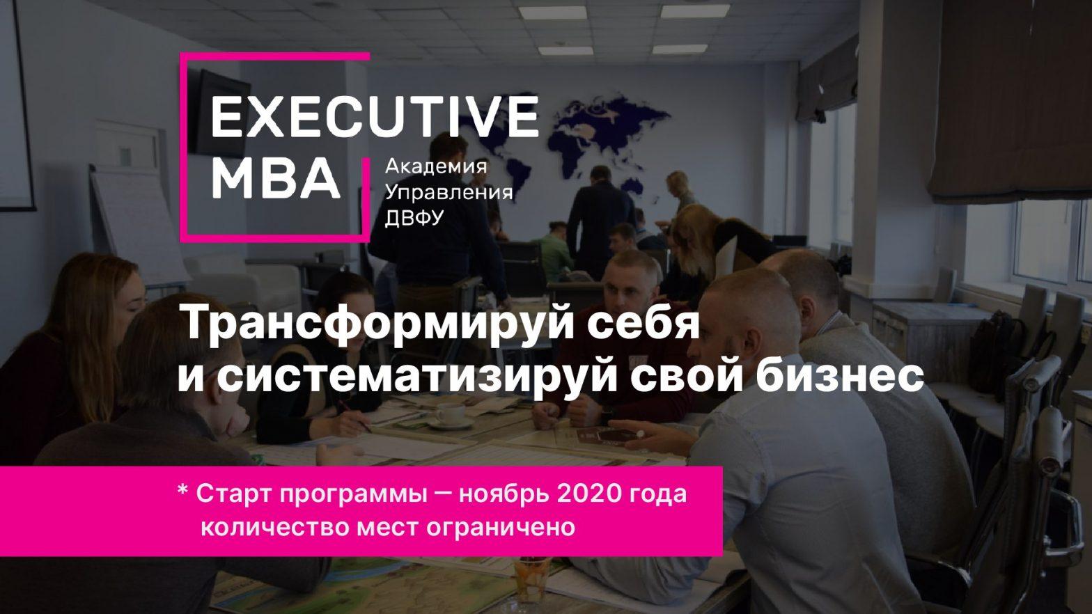 Бизнес-образование на Дальнем Востоке:  Академия управления ДВФУ запустила новый набор на программу Executive MBA