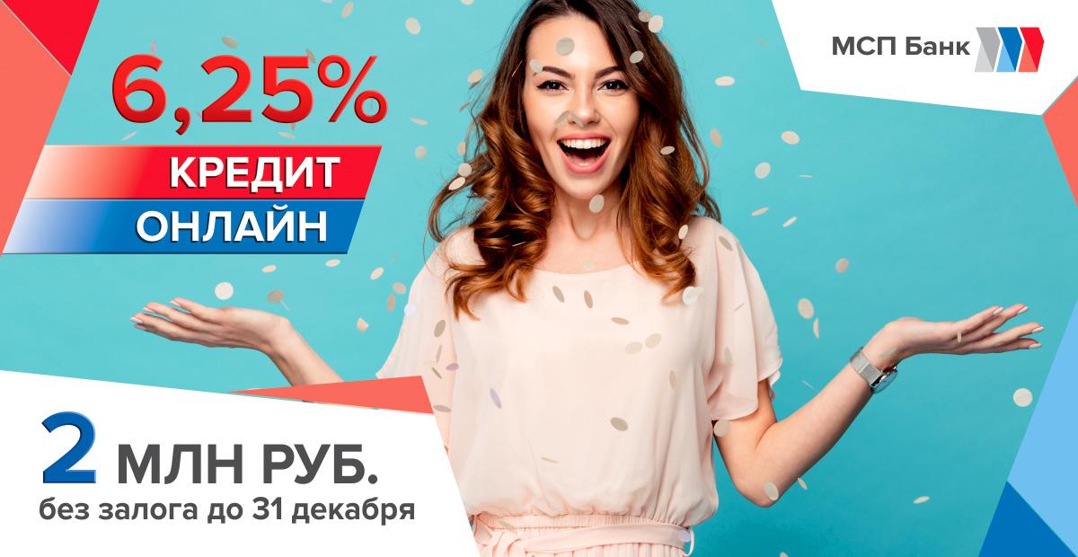 МСП Банк до 31 декабря 2020 года увеличивает максимальную сумму беззалогового кредита самозанятым до 2 млн рублей по ставке 6,25%