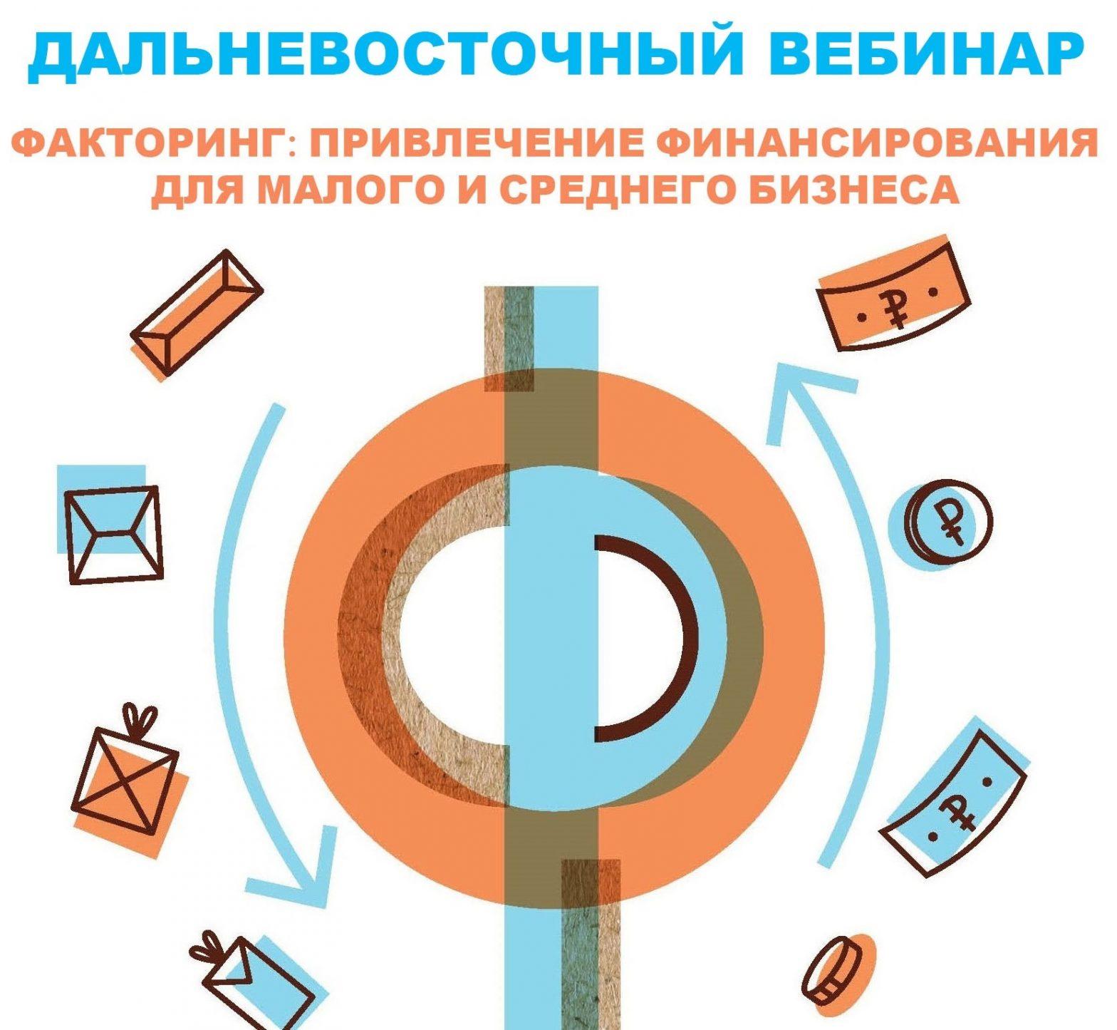 Дальневосточный вебинар «Факторинг: привлечение финансирования для малого и среднего бизнеса»