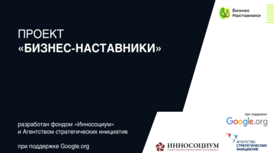 В России запустили программу антикризисного наставничества во время пандемии