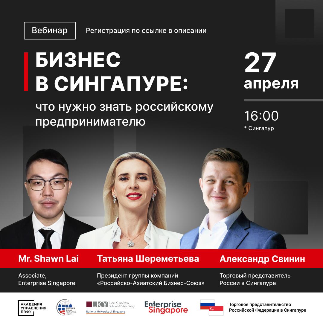 27 апреля в 18:00 по Владивостоку наши коллеги из Академии управления Дальневосточного федерального университета проводят вебинар «Бизнес в Сингапуре: что нужно знать российскому предпринимателю».