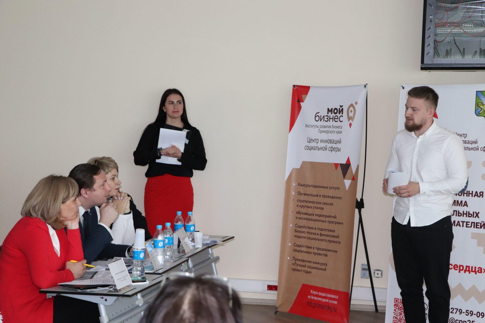 В Приморье завершился первый акселератор «Бизнес от сердца» для социальных предпринимателей