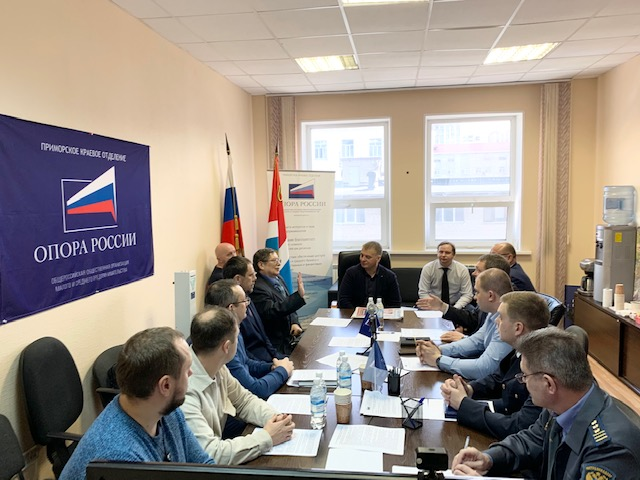 В офисе Приморского краевого отделения «Опоры России» сегодня состоялось совещание по подготовке круглого стола по теме: «Транспортная безопасность»