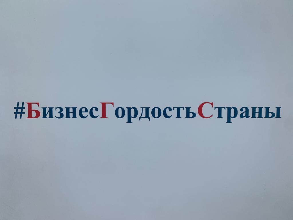 В канун Дня российского предпринимательства запущена всероссийская акция-флешмоб в поддержку бизнеса: #БИЗНЕСГОРДОСТЬСТРАНЫ #ГОРДИМСЯБИЗНЕСОМРОССИИ.