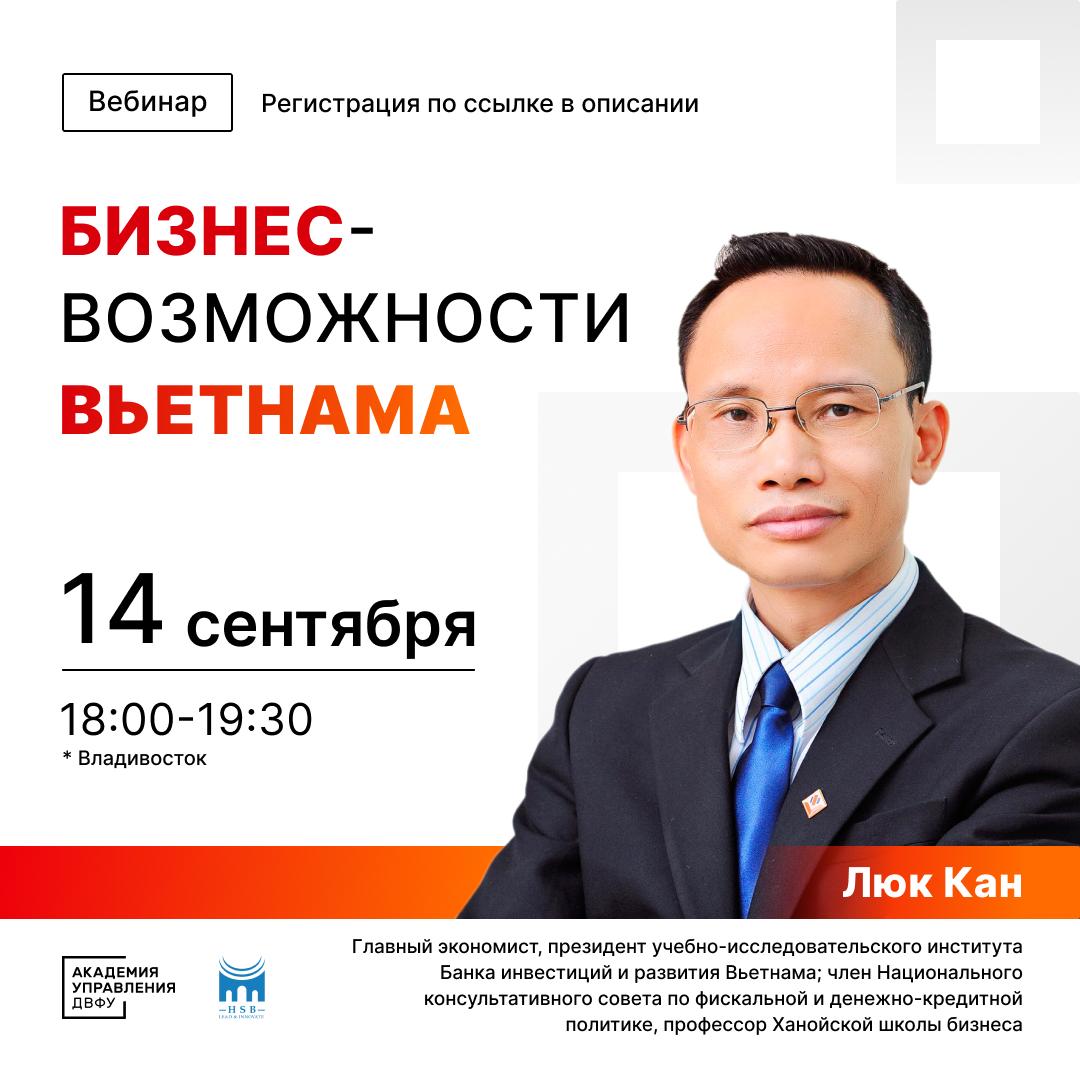 Академия управления ДВФУ приглашает вас на международный вебинар «Бизнес-возможности Вьетнама».